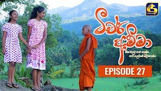 Teacher Amma    Episode 27 ll ටීචර් අම්මා ll 21st JULY 2021 Thumbnail