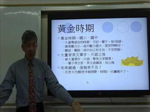何宏發教授 高速背單字的科學方法,快充一萬詞,高分一輩子