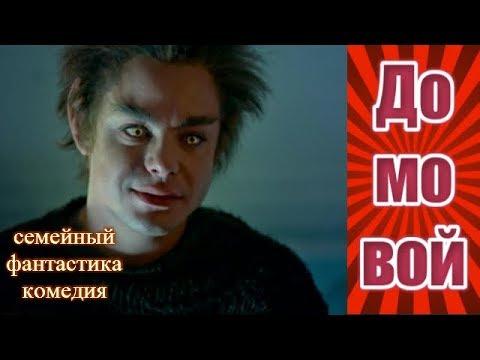 Домовой/2019/ трейлер/фантастика/комедия