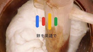Google アプリ:「餅を英語で」 thumbnail