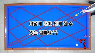 [Billiard/shots]당구공 세게 치는 방법 중 한가지~!! (Add English Subtitles)-아빌48
