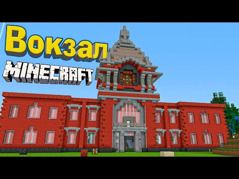 ВОКЗАЛ ДЛЯ ПОЕЗДОВ В МАЙНКРАФТ С МЕХАНИЗМАМИ! - Minecraft 1.16.4 #76
