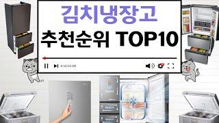 김치냉장고 인기상품 TOP10 순위 비교 추천