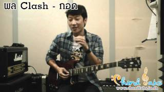 พล Clash - กอด Guitar Demonstration