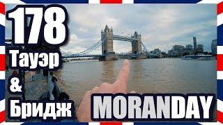 Moran Day 178 - Тауэр & Бридж (Англия) 🏴 🇬🇧