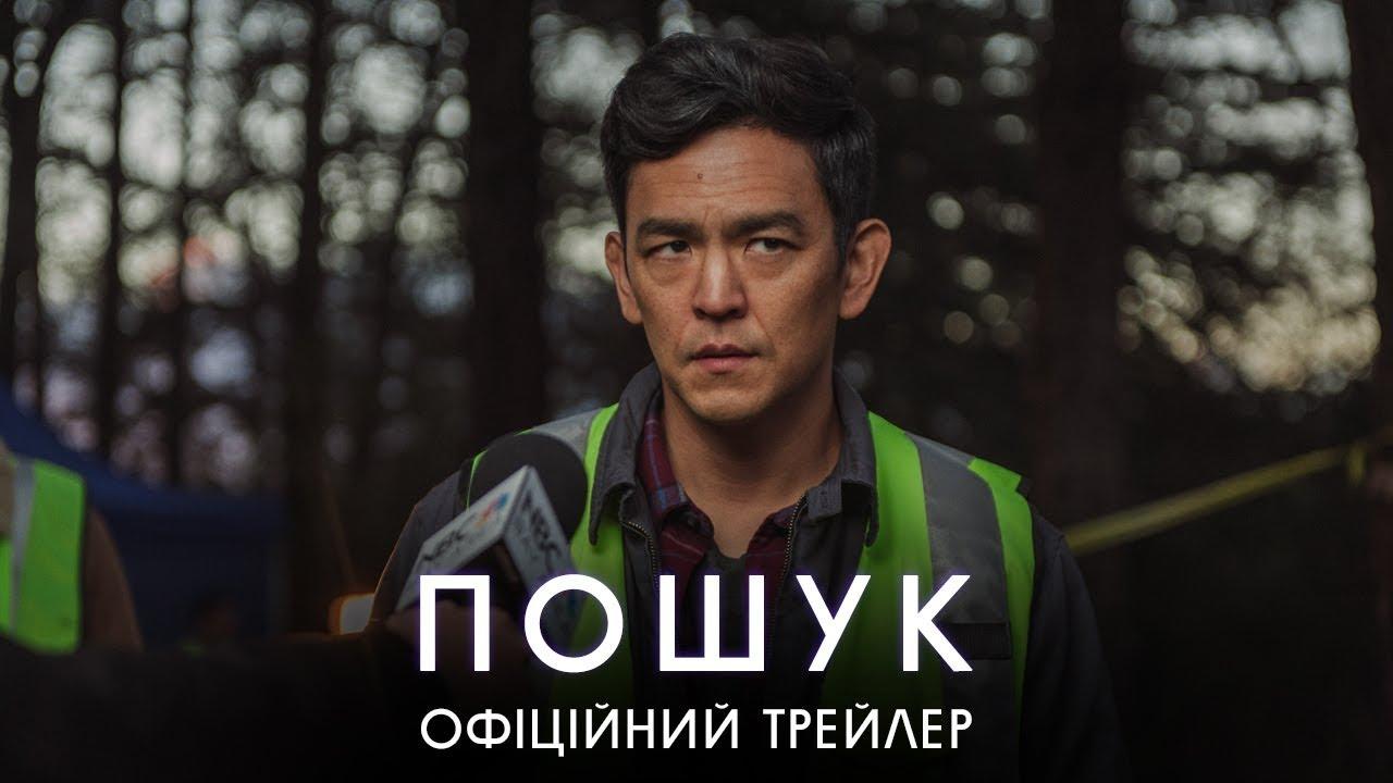 Пошук. Офіційний трейлер 1 (український)