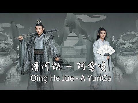 《陈情令The Untamed》OST | 清河诀 - 阿云嘎 Qing He Jue - A Yun Ga【聂明玦&聂怀桑角色曲 】