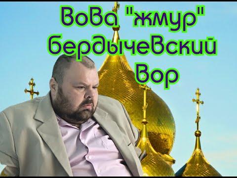"""А.У.Е. Вова """"ЖМУР"""" Бердычевский вор !!! /КЛИП"""