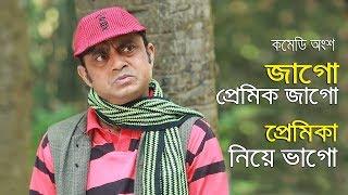 জাগো প্রেমিক জাগো, প্রেমিকা নিয়ে ভাগো |  Comedy Part 07 | Bangla Natok 2018 | Ft Akhomo Hasan