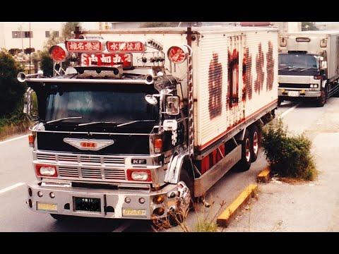 デコトラ  アートトラック  カスタムカー6⃣ 高知港フェリー乗り場で撮影した箱車を中心に1980年~1985年頃