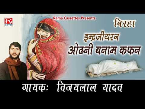 Birha Odhani Banaam Kafan Bhojpuri Purvanchali Birha Sung By Vijay Lal Yadav,