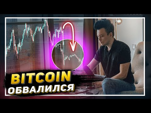 ОБВАЛ БИТКОИНА. Что дальше. Как я заработал на падении цены Bitcoin. Обзор и прогноз цены биткоина