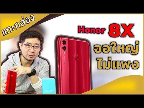 Honor 8X แกะกล่อง ลองเกม - วันที่ 20 Oct 2018