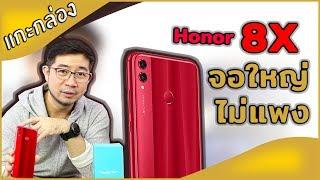 Honor 8X แกะกล่อง ลองเกม