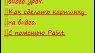 Видео Урок Как Вделать Картинку На Видео с Помощью Paint