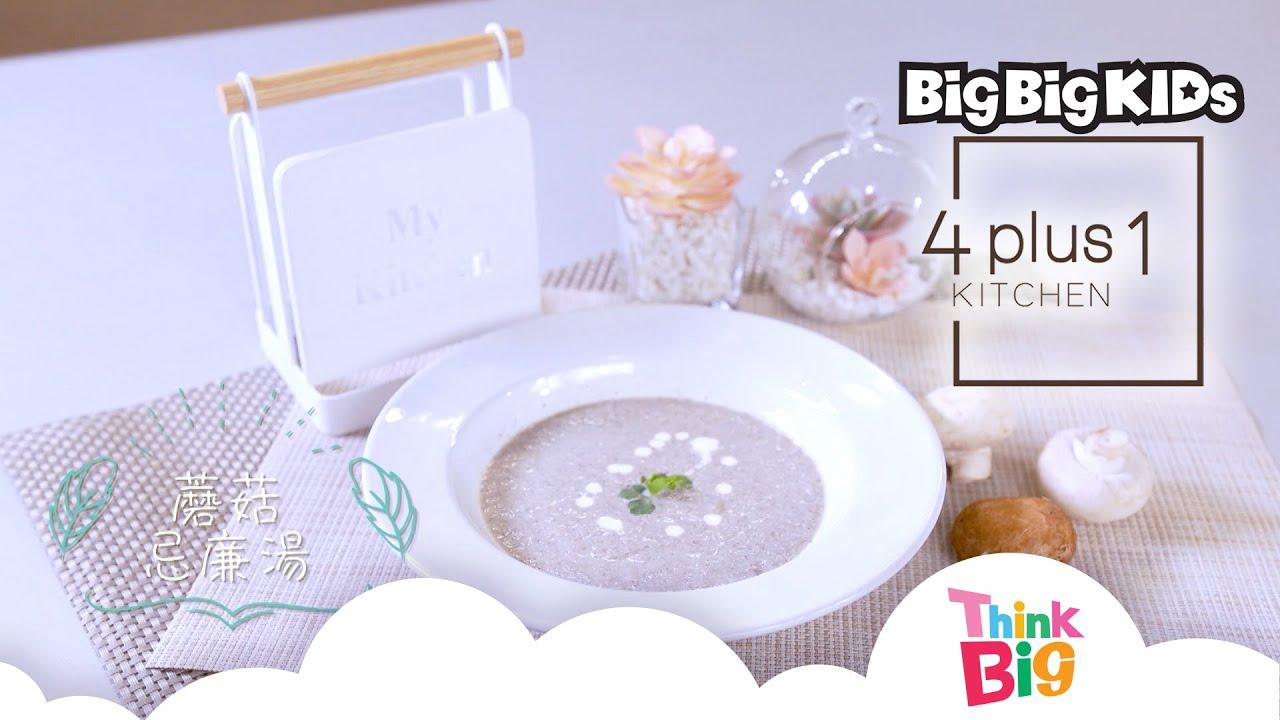 |Kitchen|4+1廚房|親子料理|親子食譜|Kids|Think Big