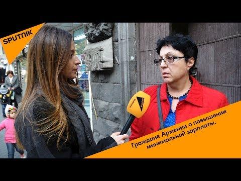 Граждане Армении о повышении минимальной зарплаты.