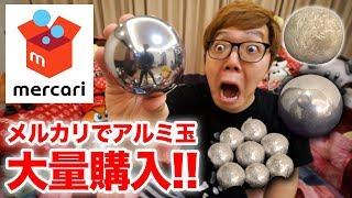 【50,000円分】メルカリでアルミ玉を大量購入したら超ヤバいのあったwww【アルミホイル・鉄球】【ボール】