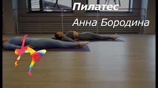 Пилатес Анна Бородина
