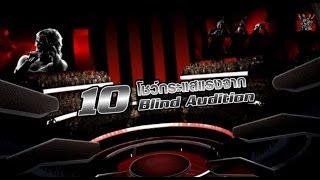10 โชว์กระแสแรงจาก Blind Audition - The Voice Thailand Season 2 Top 10 Blind Audition