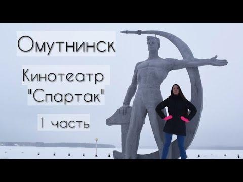 """Омутнинск // Кинотеатр """"Спартак"""""""