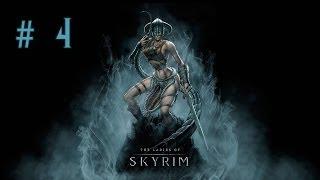 Девичье прохождение игры The Elder Scrolls V: Skyrim. Часть 4.