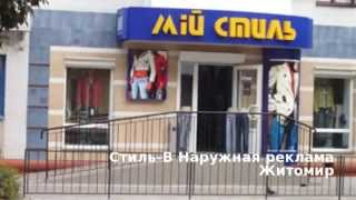 www.BrilLion-Club.com , Стиль-В , Житомир(, 2014-05-29T09:22:37.000Z)