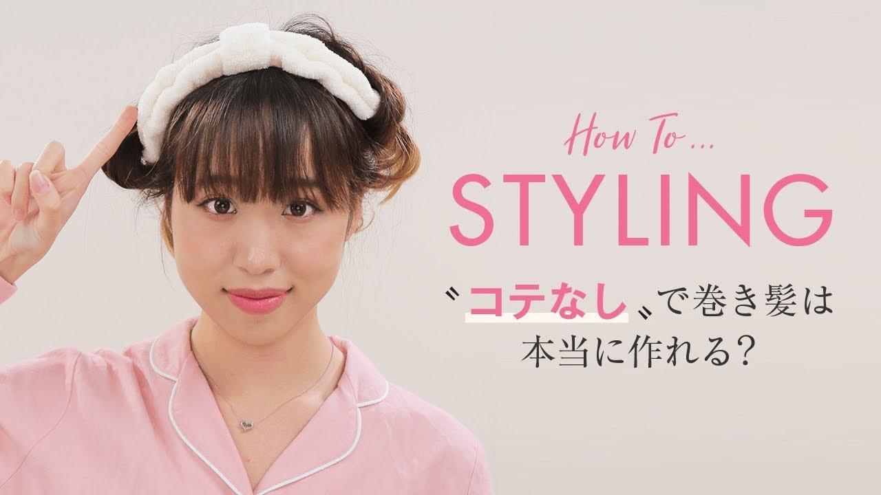 に コテ を を 使わ ず 方法 髪 巻く 【髪の毛を巻く方法】コテなしでも簡単にできちゃう方法を解説