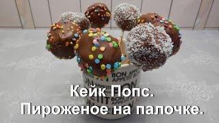 Кейк Попс / Cake pops / Простой рецепт