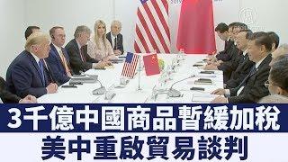 美中重啟貿易談判 剩餘3000億中國商品暫不加稅|新唐人亞太電視|20190701