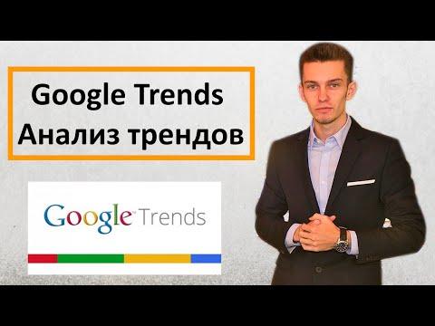 Google Trends - Гугл Трендс. Анализ трендов.