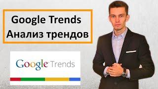 Google Trends - Гугл Трендс. Анализ трендов.(, 2016-04-18T14:37:02.000Z)