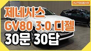 제네시스 GV80 3.0 디젤 오토기어 시승 30문 30답