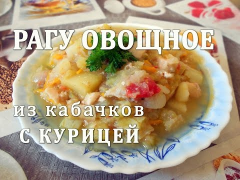 Овощное рагу - (более 40 рецептов) с фото на