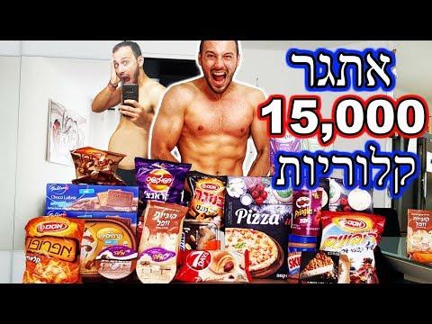 אתגר ה15000 קלוריות!!! - (חובה לראות עד הסוף!!)