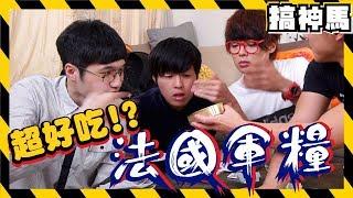 【法國軍糧開箱】世上最好吃的軍糧!?  ft 三原JAPAN Sanyuan