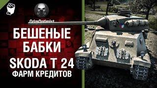 Бешеные бабки №55: фарм на Skoda T 24 - от GrimOptimist [World of Tanks]
