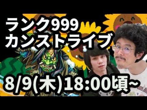 【モンストLIVE配信 】ランク999のカンスト目指して!ピロ、ノマダン周回!【なうしろ】