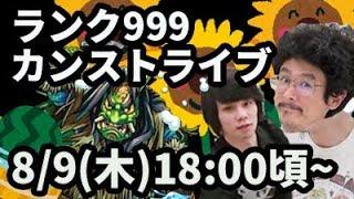 【モンストLIVE配信 】ランク999のカンスト目指して!ピロ、ノマダン周回!【なうしろ】 thumbnail