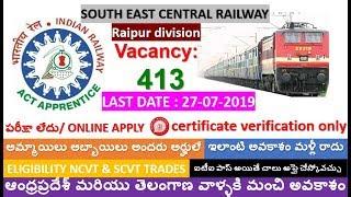 railway apprentice || iti apprentice notification 2019 -2020 || latest govt apprentice