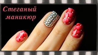 Роспись ногтей гель лаком. Стеганый дизайн ногтей гель лаком