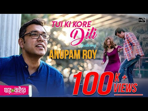 Tui Ki Kore Dili ft. Anupam Roy | Ghare And Baire | Jisshu | Koel | Mainak Bhaumik