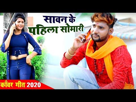 #video---pradeep-pagal-का-धमाल-मचाने-वाला-काँवर-गीत-2020-|-sawan-ke-pahila-somari-|-new-bolbam-songs