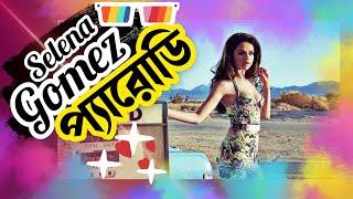 Selena Gomez Parody - Ami juan ekta maiya | Bangla funny Video | Funny Bangla song