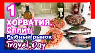 VLOG   ХОРВАТИЯ   СПЛИТ   Рыбный рынок   Кальмары, креветки, рыба, вино - Travel Day