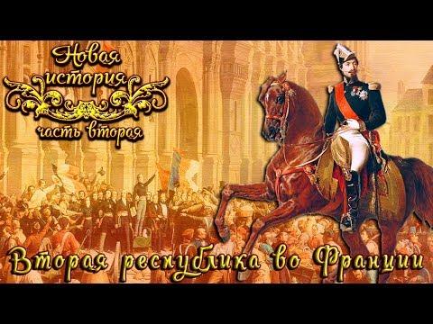Революция 1848 г. и Вторая республика во Франции (рус.) Новая история