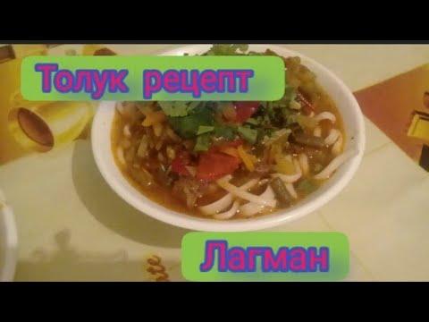 Лагман уйгурский//лагман толук рецепт