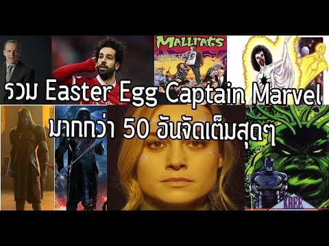 ! Easter Egg Captain Marvel 50  - Comic World Daily