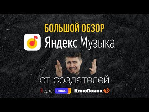 Обзор Яндекс музыки - достойна Оскара? // Стриминговый сервис, который удивил