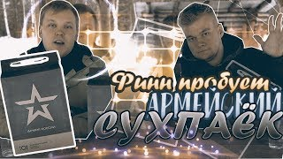 Финн пробует Сухпаёк Российской армии. Новый участник канала Марко.